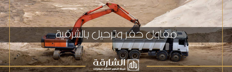 مقاول حفر وترحيل بالشرقية